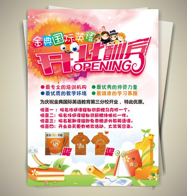 培训教育机构开业宣传单幼小衔接暑假招生