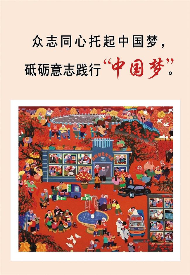 手绘壁画 > 中国梦正能量企事业单位展板海报