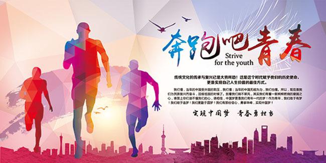 奔跑青春中国梦校园展板