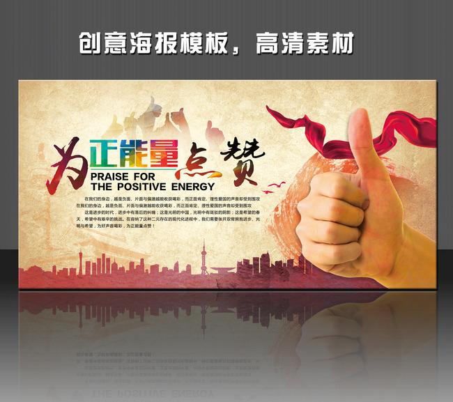 中国梦传递正能量展板海报模板图片