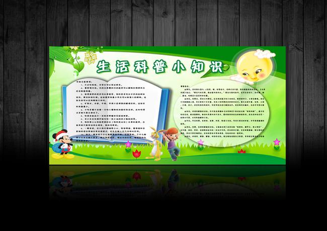 学校生活科普小知识展板宣传栏