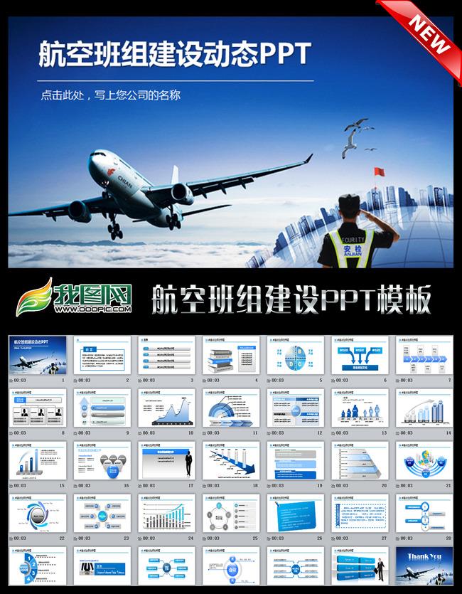 航空班组建设动态ppt模板