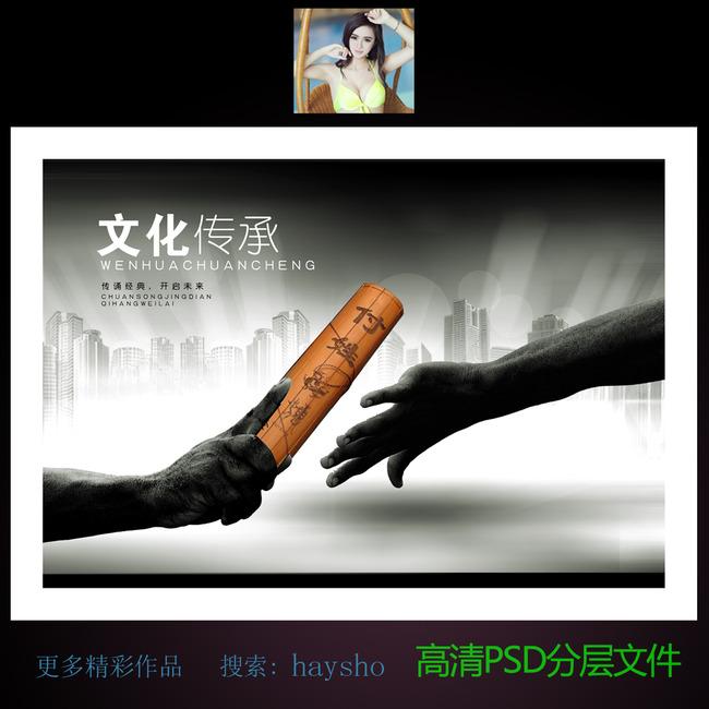 文化传承公司海报