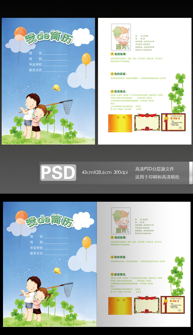 可爱男生女生简历模板图片下载幼儿园升小学可爱女生献花简历模板图片