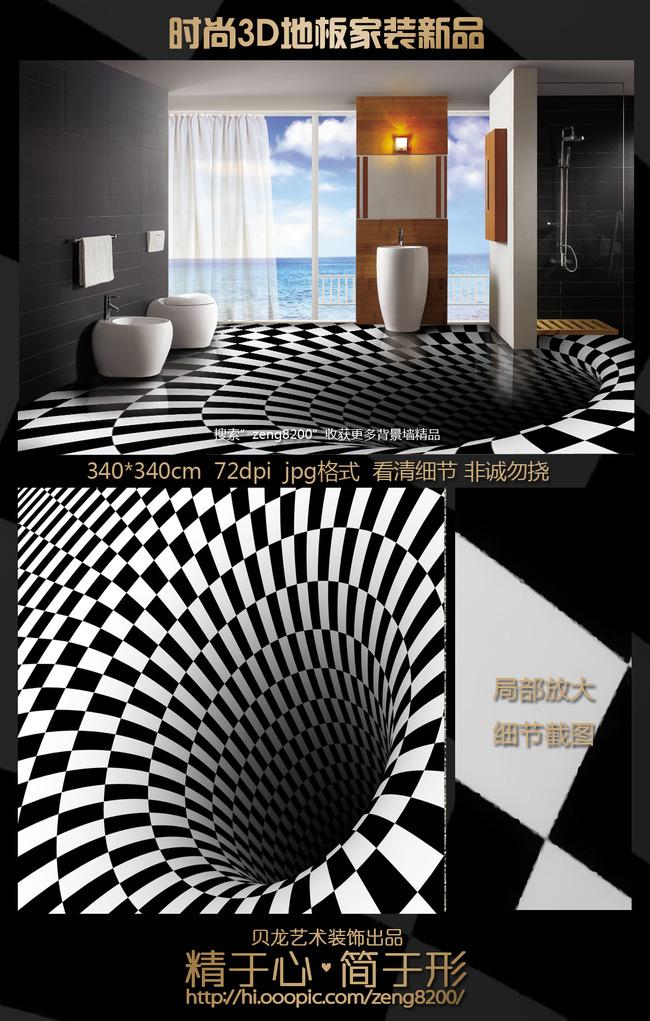 3d地板 3d地板砖 3d画立体画立体 时尚地板 最新地板 抽象装饰画 3d