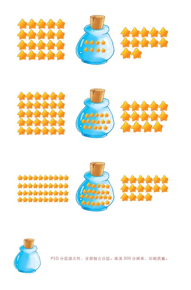 高清大图下载漂流瓶许愿星数学游戏生活物品模板下载