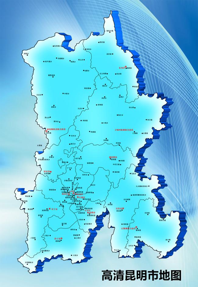 昆明地图 昆明行政图 昆明区划图 昆明行政区地图 昆明地图 昆明市