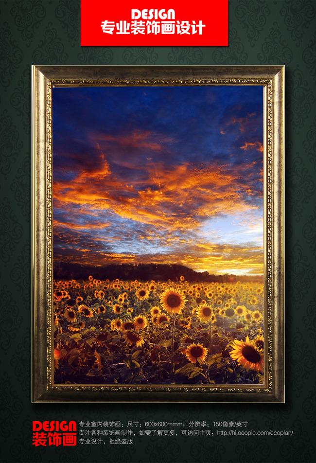 高清油画 软装画 向日葵 夕阳 风景 风景油画手绘油画高清油画油画棒