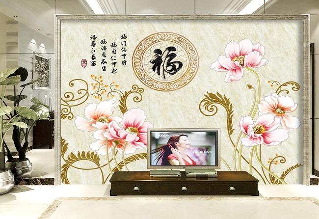 背景墙|装饰画 电视背景墙 手绘电视背景墙 > 福字虞美人  下一张&