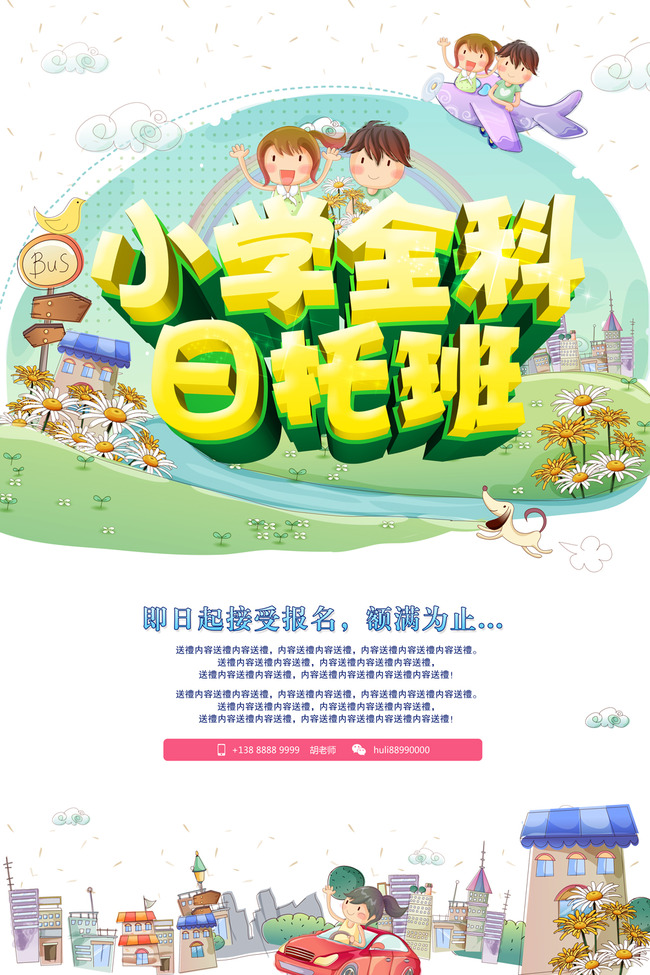 幼儿园暑期招生宣传海报设计