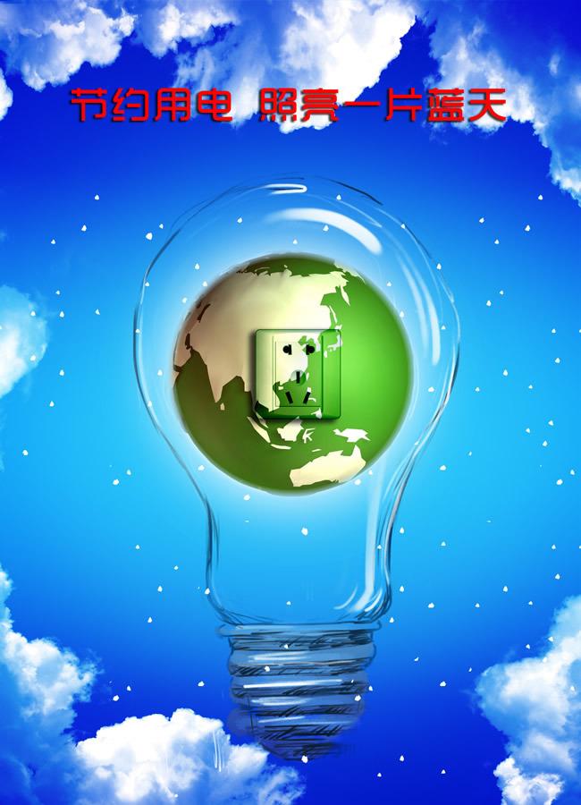 节约用电公益广告 节约用电 公益广告 低碳 环保 低碳环保 低碳环保图片