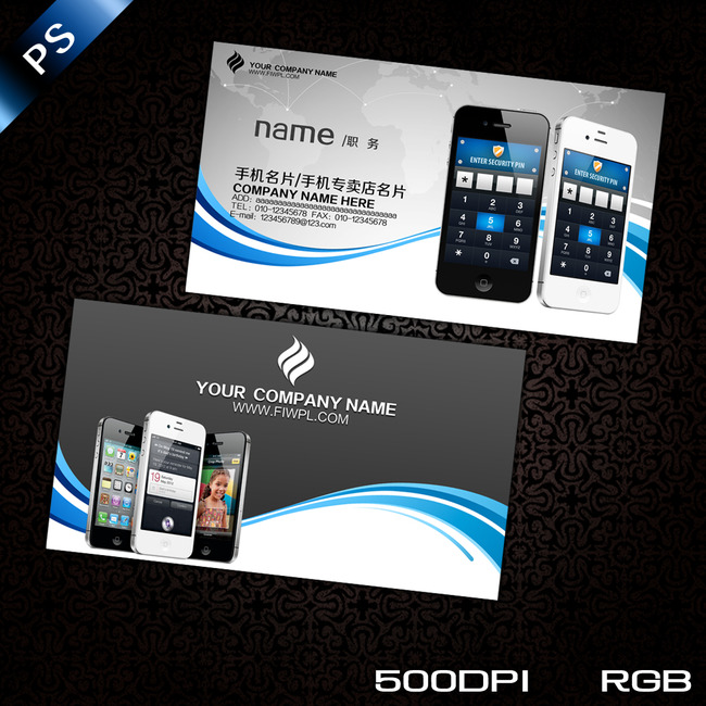 手机通信名片模板 手机维修名片