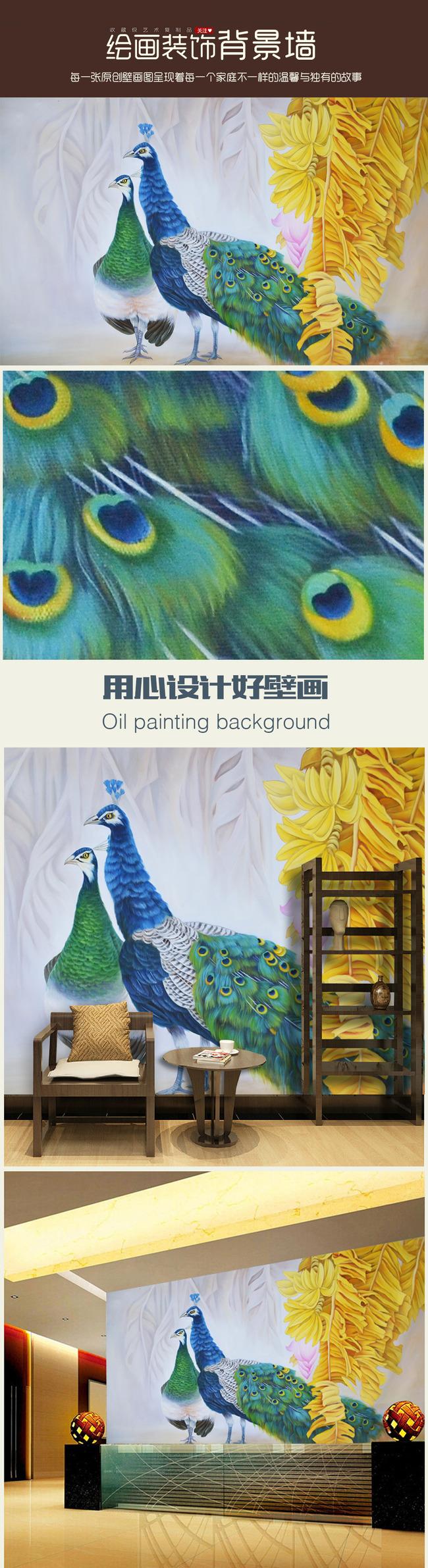 全网独家孔雀香蕉树纯手绘油画艺术背景