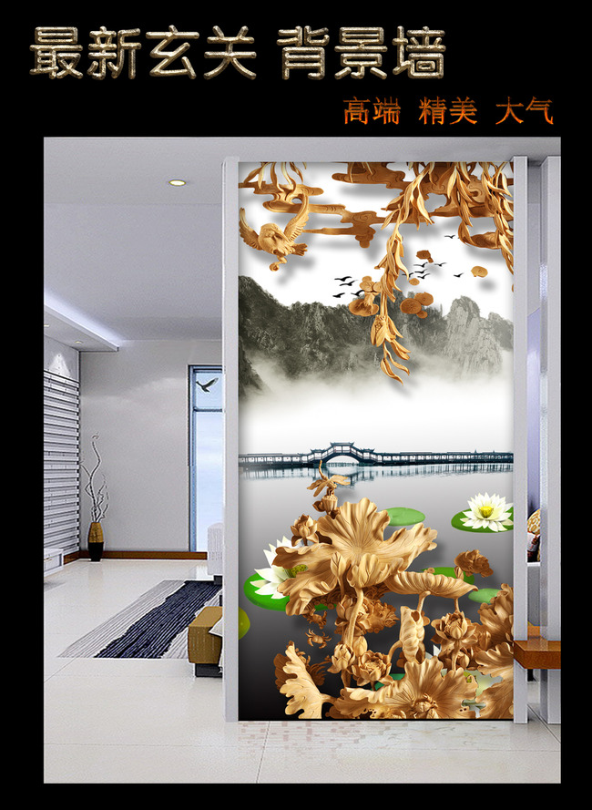 木雕荷花图水墨画山水风景画玄关背景墙图片