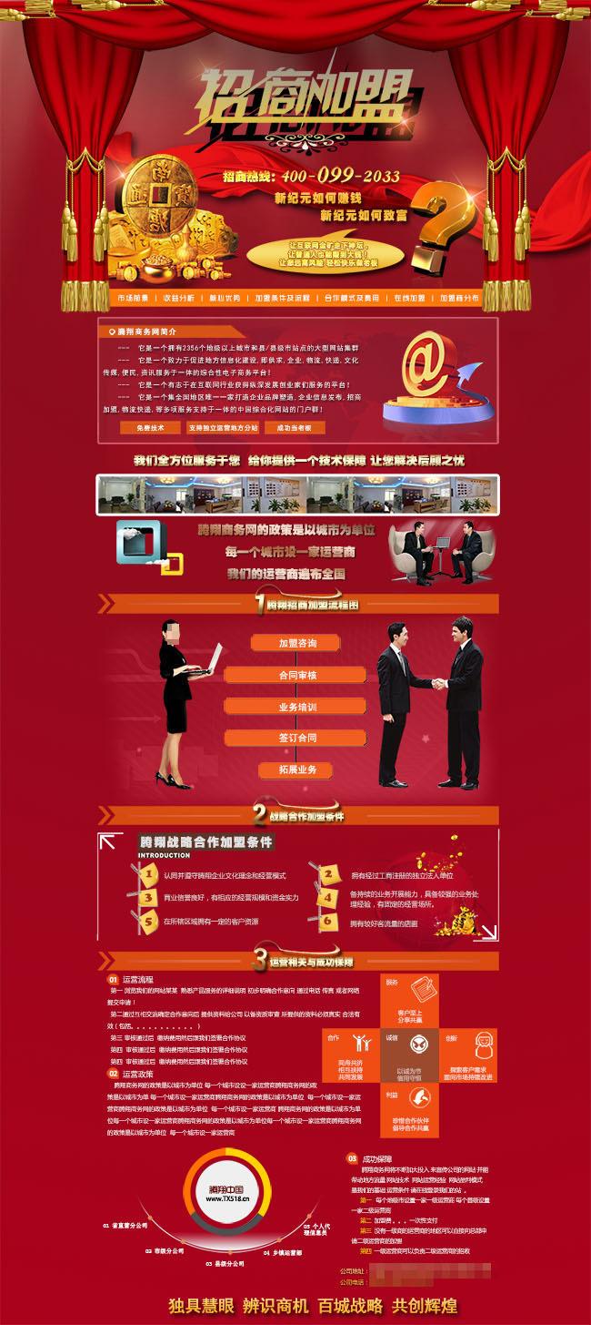 红色招商加盟网页设计模板模板下载(图片编号:)_企业