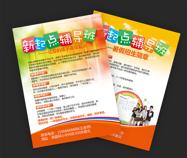 暑假辅导班招生宣传单设计印刷稿下载模板下载(图片:)