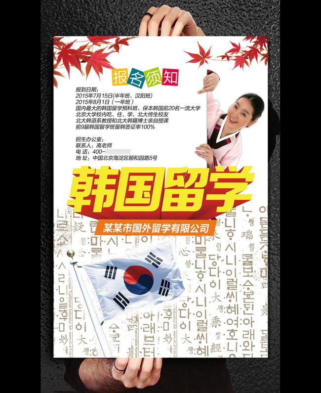 韩国留学海报模板下载(图片编号:13647340)