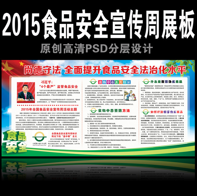 www.shanpow.com_食品安全宣传周是几月。