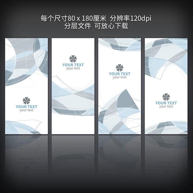 企业公司产品x展架展板易拉宝设计psd模板下载(图片:)图片