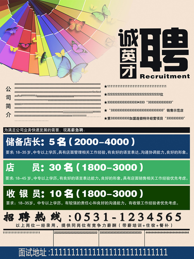 平面设计海报设计其他海报设计>素材创意v素材海报设计psd模式下炸洋芋广告设计企业图片