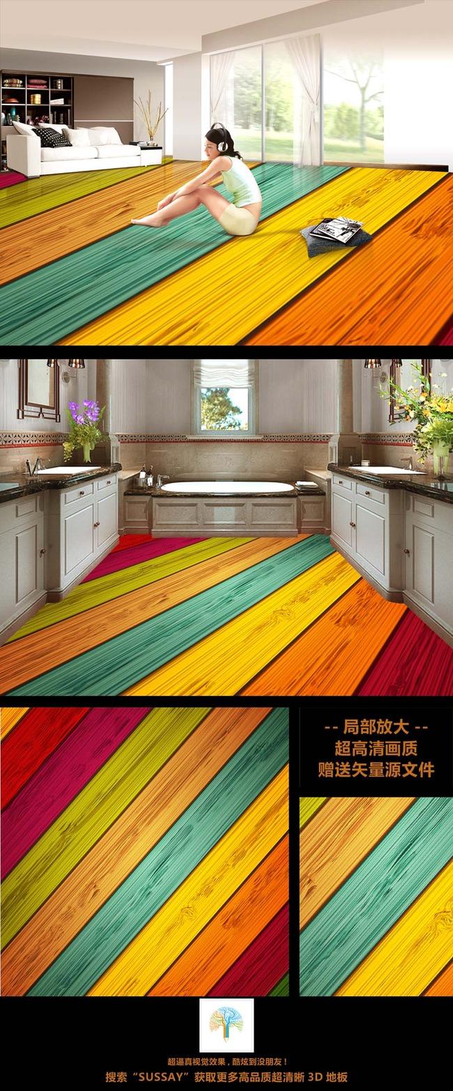 3d立体彩色木纹纹理地板高清图片下载(图片编号)3d