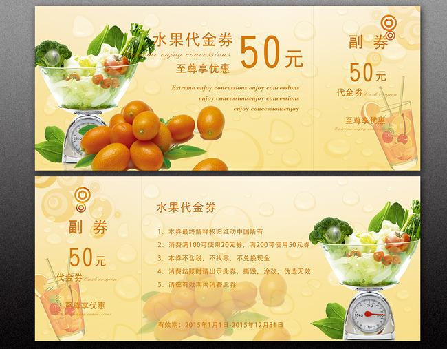 水果代金券模板下载 水果代金券图片下载餐饮代金券