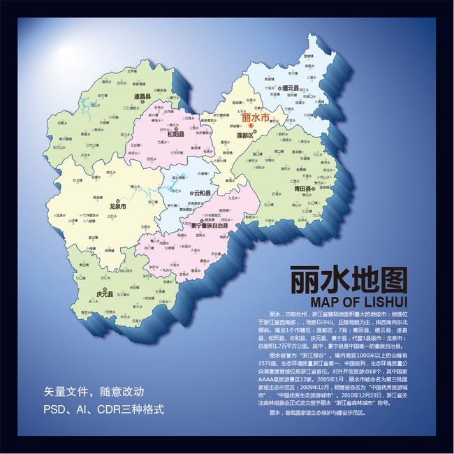 平面设计 地图 浙江地图 > 丽水地图  下一张> [版权图片]
