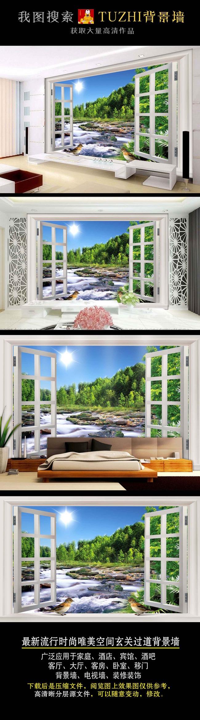 3d窗户风景高清简约欧式背景墙