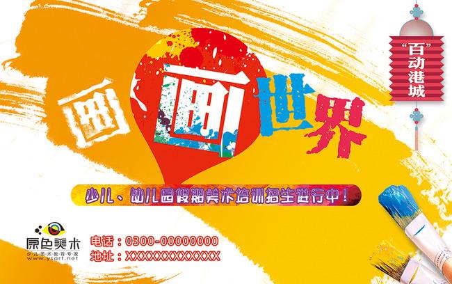美术画画画室暑假培训班招生简章宣传单海报