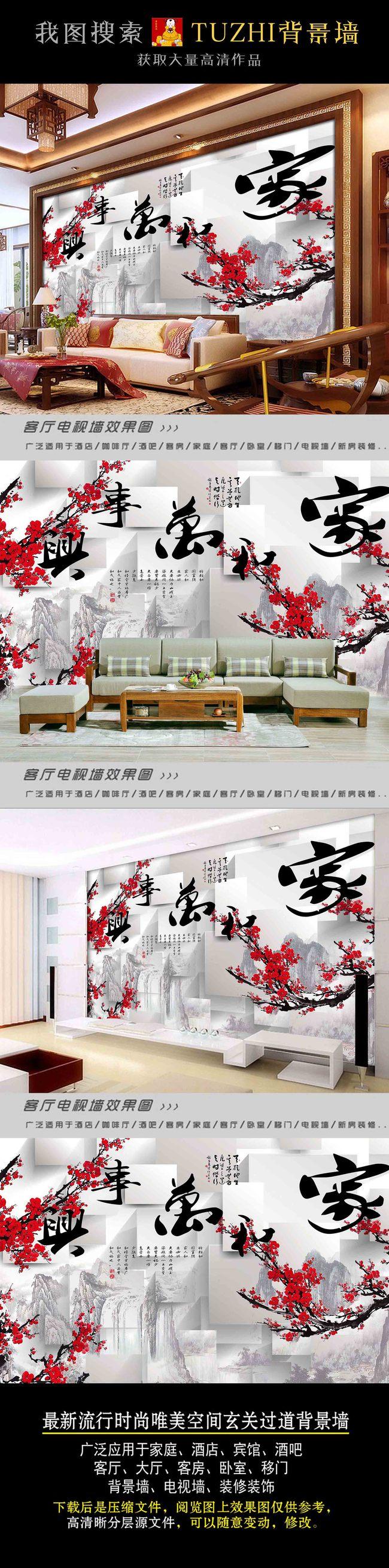 模板下载 3d中式家和万事兴梅花古典水墨背景墙图片