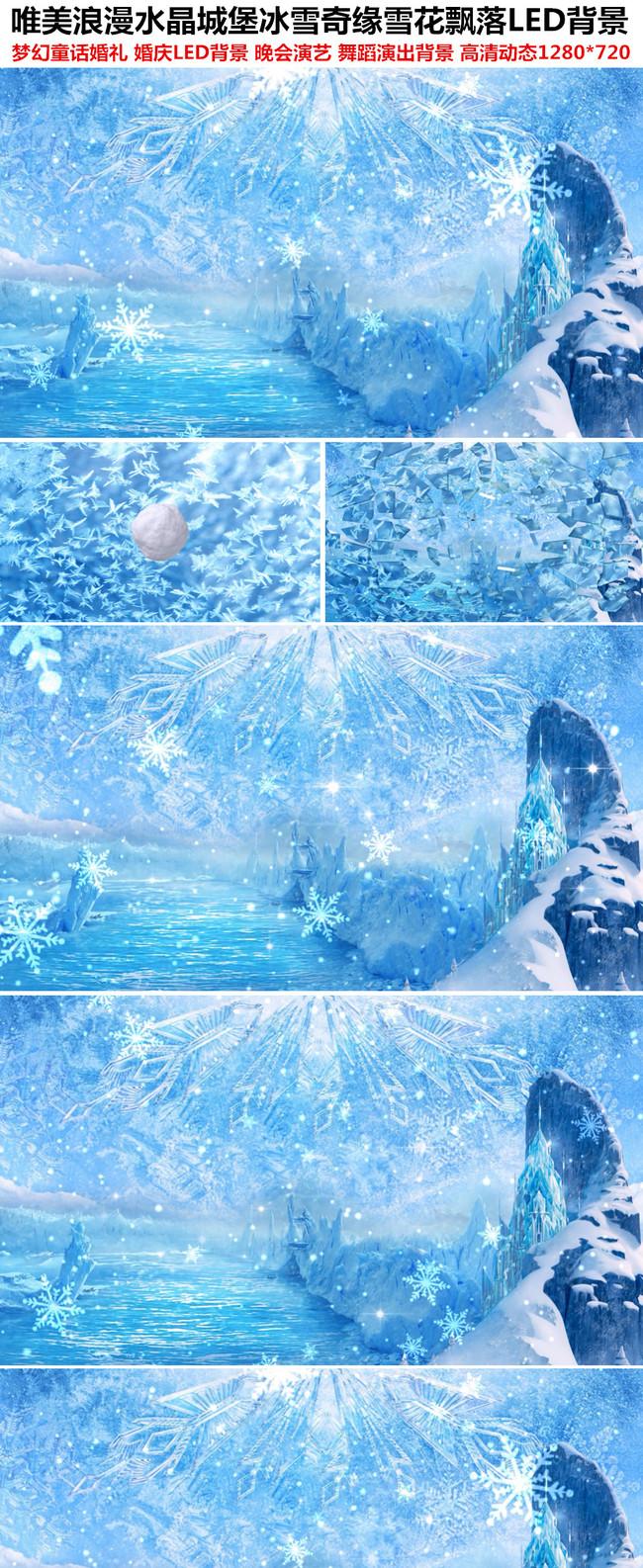 唯美浪漫水晶城堡冰雪奇缘雪花led背景