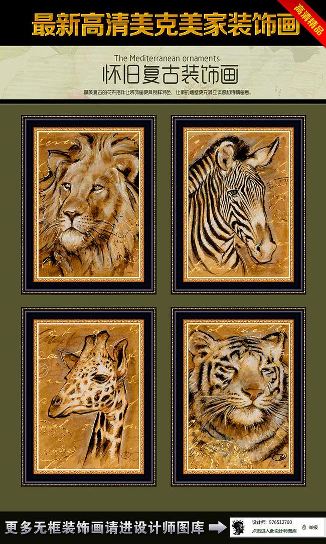 手绘油画动物斑马狮子油画装饰画