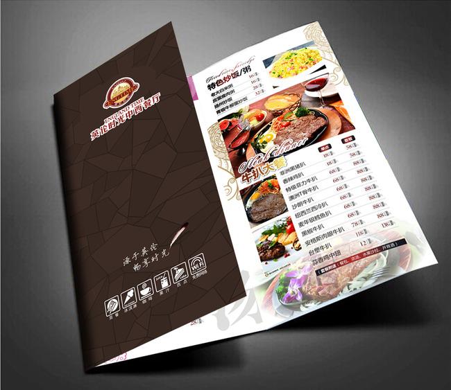 中西餐厅三折点菜单模板下载(图片编号:13662940)