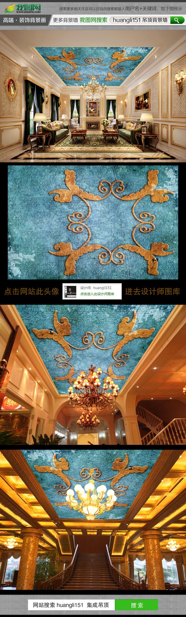 天顶壁画天花板欧式风格浮雕花纹壁纸
