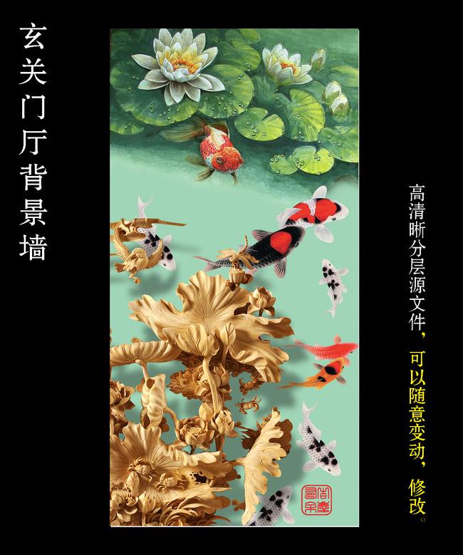 木雕浮雕3d立体荷花图国画九鱼图玄关背景