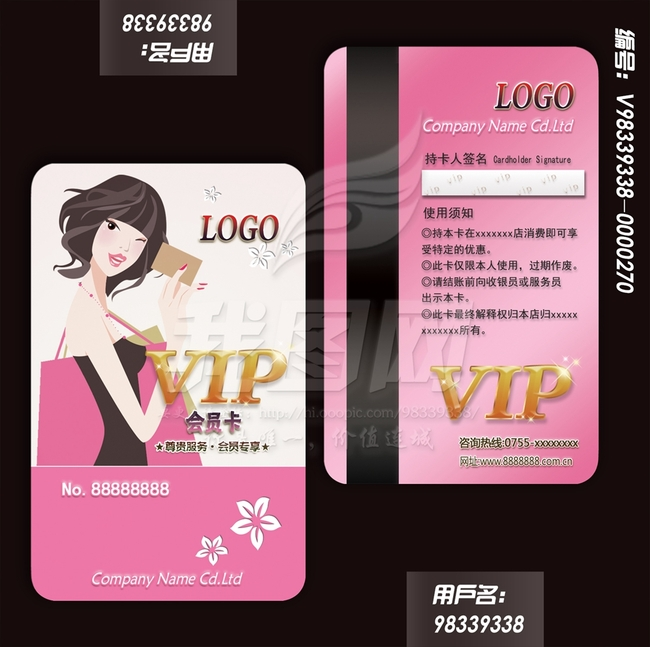 平面设计 vip卡|名片模板 vip卡 > 女装店服装化妆养生购物店vip卡