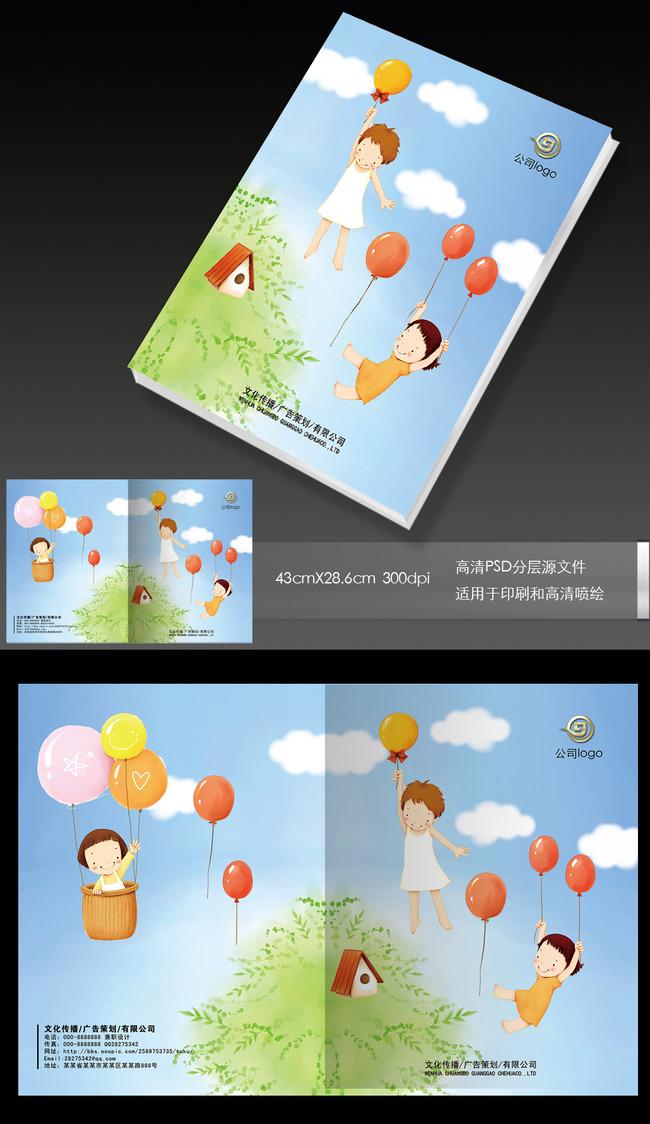 夏天汽球女生幼儿园学校教育封面