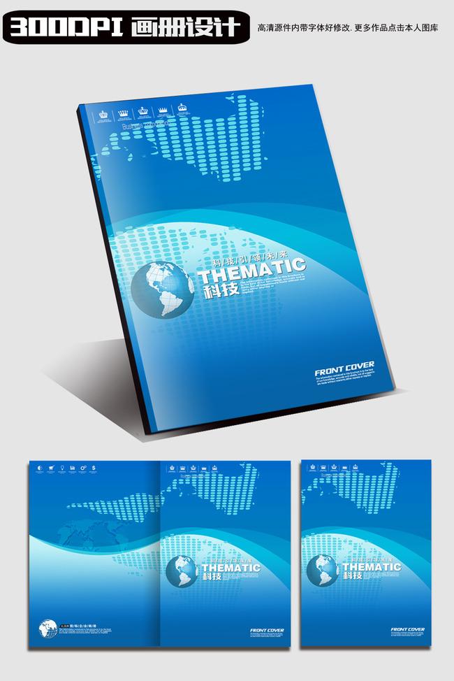 高端科技it网络技术创新画册封面设计图片