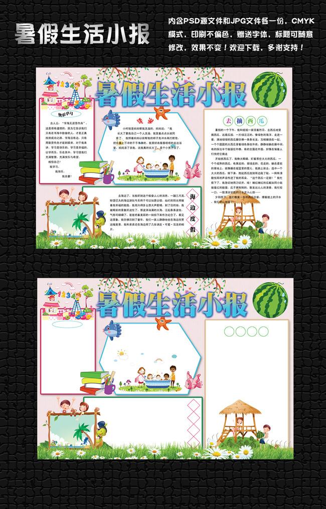 环保科技读书数学小报边框图片下载暑假小报 读书小报 小报模板 简报