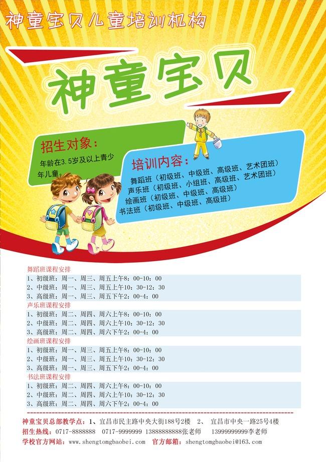 幼儿园暑期培训班招生宣传单模板下载(图片编号:)