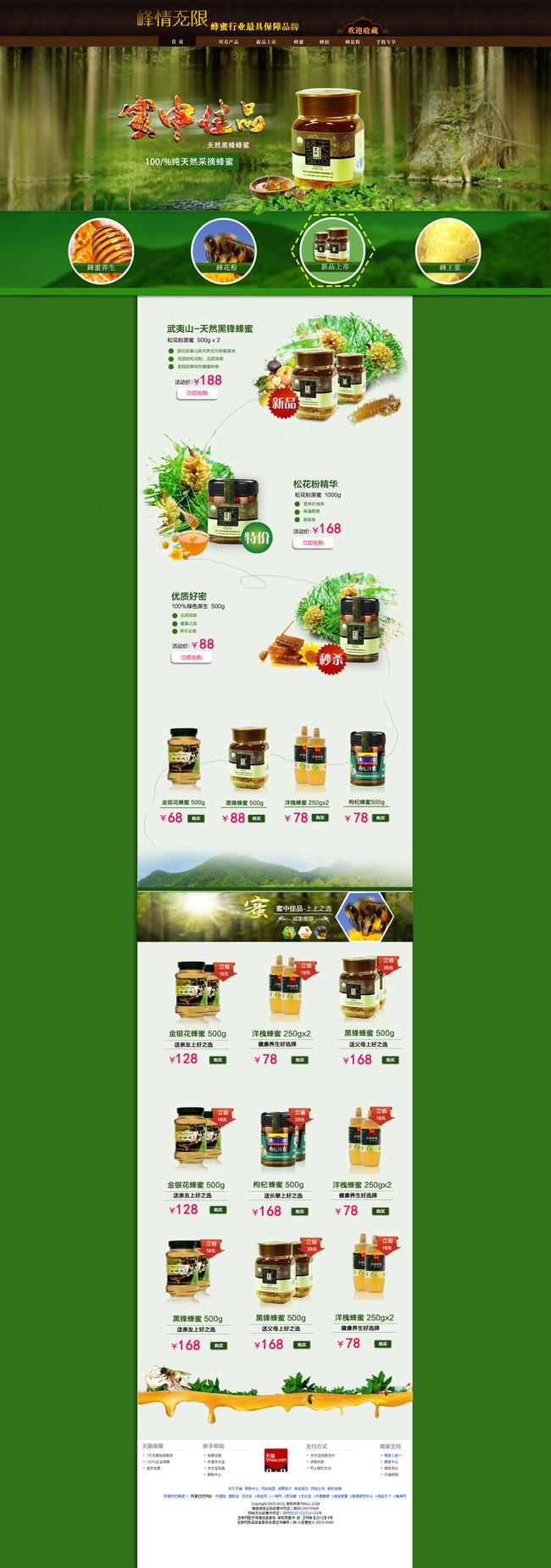 淘宝天猫蜂蜜店铺装修首页页面模板下载(图片编号:)图片