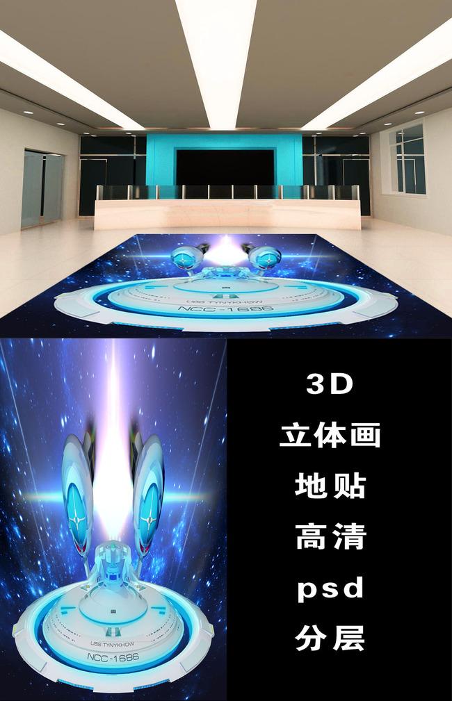 3d地板地贴立体画彩绘科幻飞船