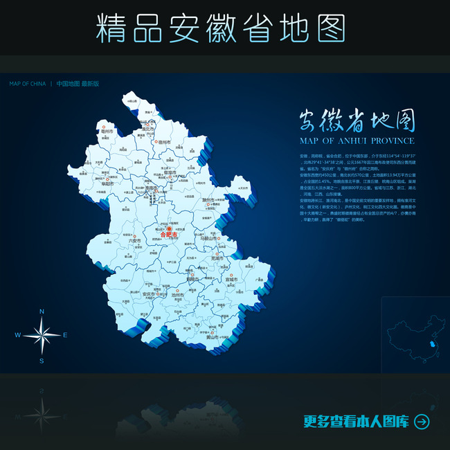 高清安徽地图