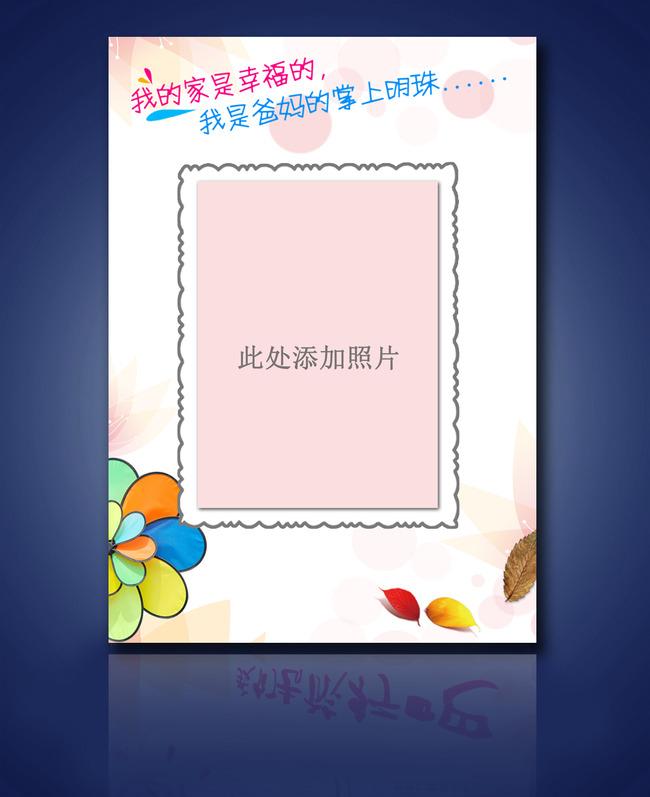 幼儿园 卡通 粉色背景小报