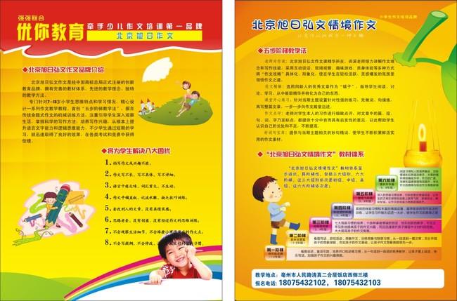 教育培训班传单模板下载(图片编号:13673028)_招生