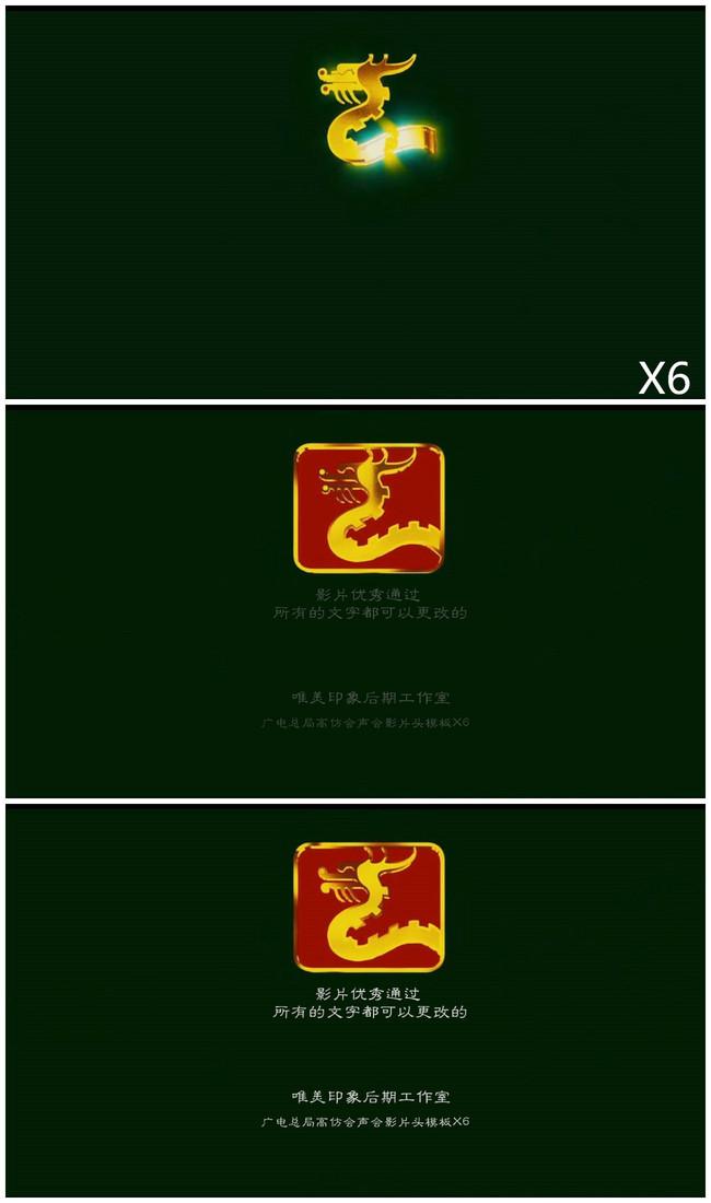 会声会影x6模板广电总局电影片头模板