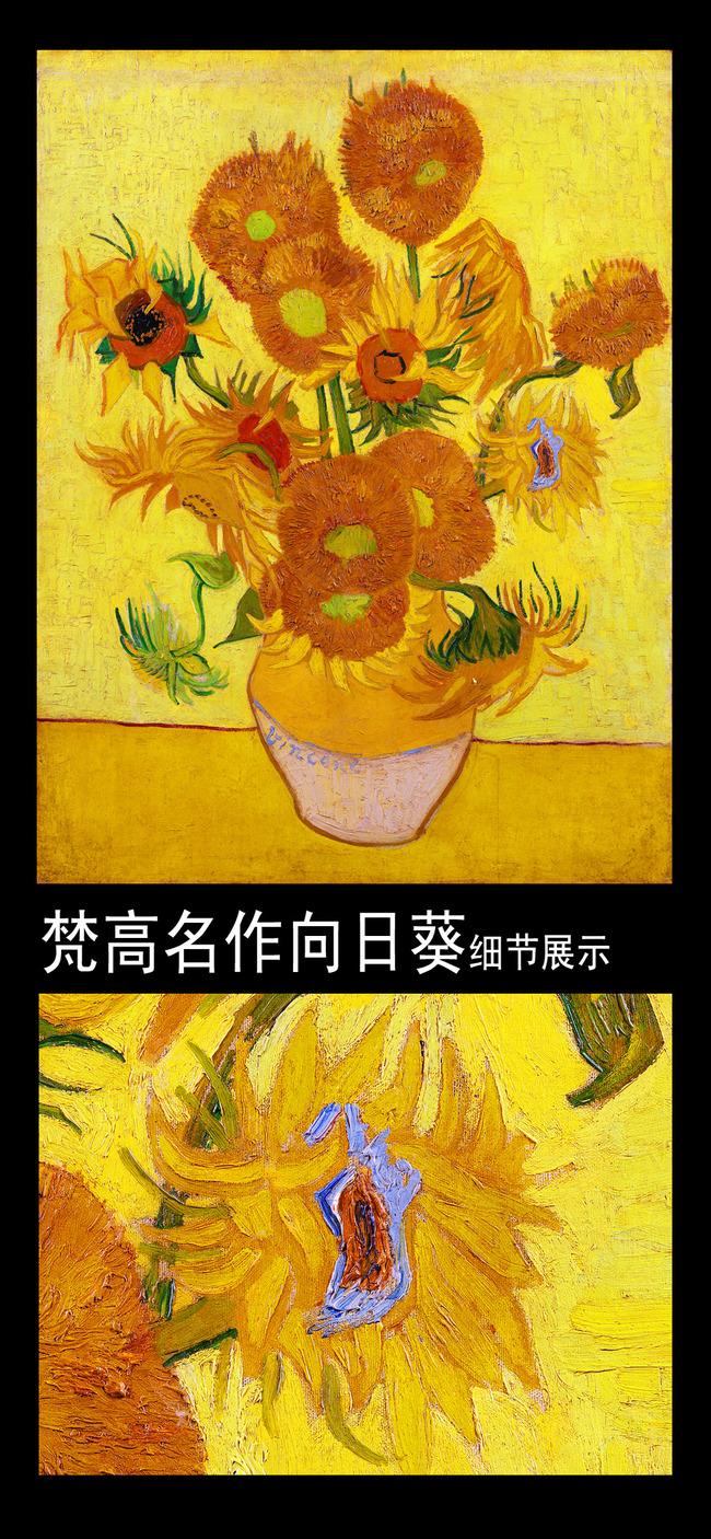 梵高向日葵