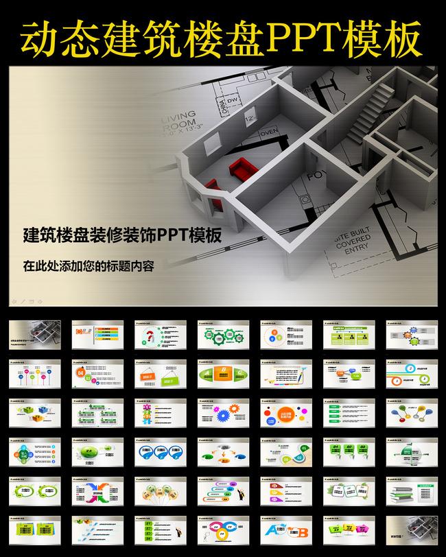 房地产项目投资建筑楼盘开发动态PPT模板模板