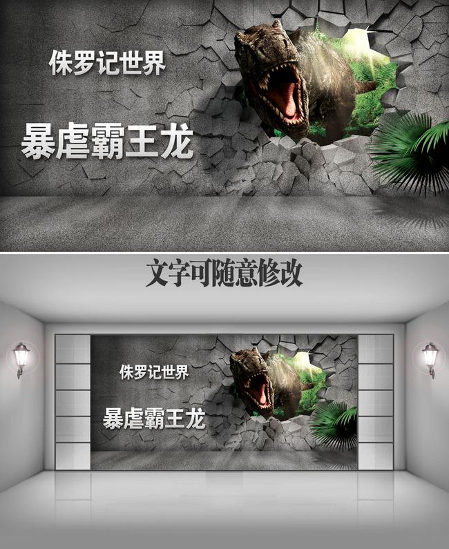 3D地贴立体画侏罗记世界暴虐霸王龙高清图片