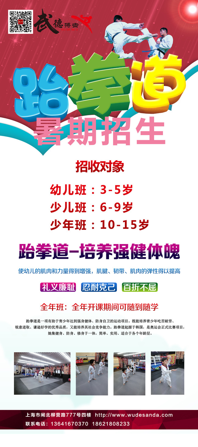 跆拳道招生海报x展架暑期班展板模板下载